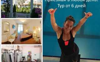 Отели с программами для похудения