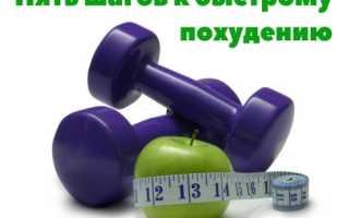 Пища похудей за неделю
