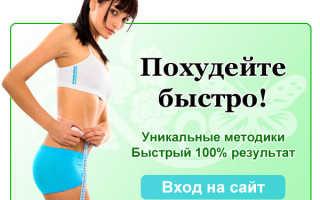 Как быстро сбросить вес перед операцией