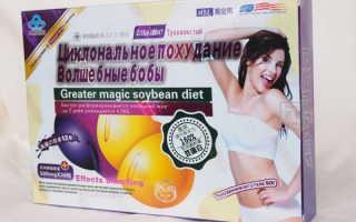 Волшебные бобы циклональное похудение от производителя