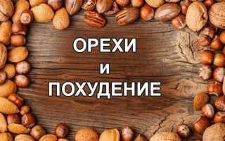 Орехи для похудения эффект